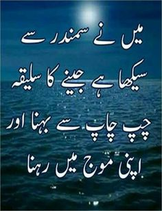 Ye kia kardia aye zindagi tu ny bht bura hai mera naseeb kch kho gaya hai wapas ladey magar mohabbat na lana bs khushiyan hi ladena hum isi me khush rehlengy Urdu Funny Poetry, Poetry Quotes In Urdu, Urdu Poetry Romantic, Love Poetry Urdu, Poetry Pic, Sufi Poetry, Quotations, Motivational Quotes In Urdu, Best Quotes In Urdu