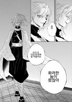 Demon Slayer, Slayer Anime, Usui, Demon Hunter, How Big Is Baby, Beyblade Burst, Doujinshi, Manga Anime, Animation