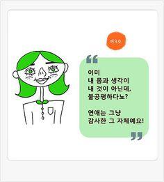 연애톡톡삼삼남녀 08-여3호   출처: web7minutes