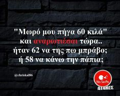 Funny Greek Quotes, Funny Memes, Jokes, True Words, Funny Photos, Laugh Out Loud, Lol, Entertaining, Humor