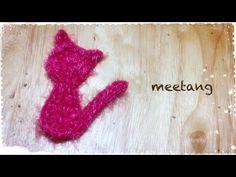ねこモチーフの編み方 How to crochet a cat motif - YouTube
