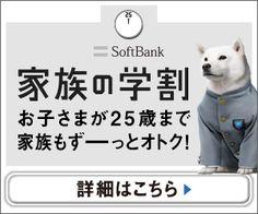 家族の学割 SoftBank