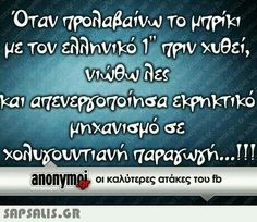 Stupid Funny Memes, Funny Posts, The Funny, Funny Stuff, Funny Greek Quotes, Funny Quotes, Teaching Humor, Clever Quotes, Funny Clips