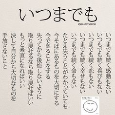 夢は二度叶う!1万人が感動したつぶやき(@yumekanau2)さん | Twitter Japanese Quotes, Japanese Words, Famous Words, Famous Quotes, Favorite Words, Couple Quotes, Powerful Words, Note To Self, Love Words