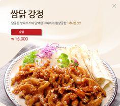 쌈닭강정 http://www.gangjung.com/menu/menu_list02.asp