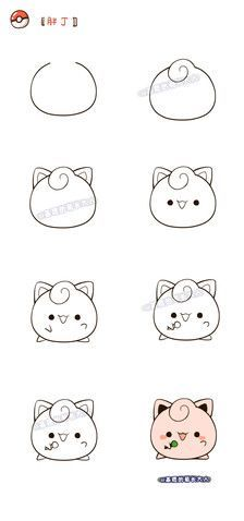 pokemon。画一组神奇宝贝---胖丁。来自@基质的菊长大人