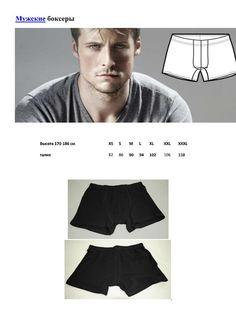 Журнал мужская одежда выкройки