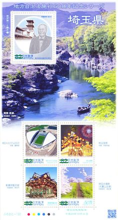 SAITAMA Stamp Sheet 2014 - MMH Collectibles Japan