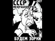 Будем зорки / We'll Keep Our Eyes Peeled -1927. Советский пропагандистск...
