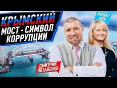 Max Sitailo: Почему Керченский мост такой дорогой? Потапенко пр...