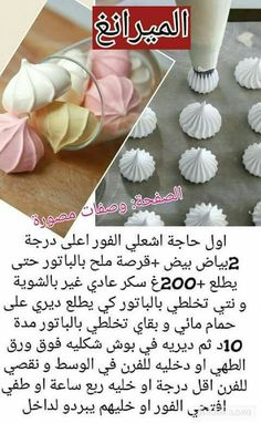 مارنج Arabic Dessert, Arabic Sweets, French Macaroon Recipes, Libyan Food, Flan Dessert, Food Network Recipes, Cooking Recipes, Tunisian Food, Algerian Recipes