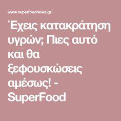Έχεις κατακράτηση υγρών; Πιες αυτό και θα ξεφουσκώσεις αμέσως! - SuperFood Superfood, Beauty Hacks, Beauty Tips, Health Fitness, Beauty Tricks, Beauty Secrets, Fitness, Health And Fitness