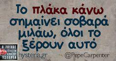 Το πλάκα κάνω Make Smile, Greek Quotes, Funny Moments, Funny Photos, More Fun, Crying, Haha, Jokes, Humor