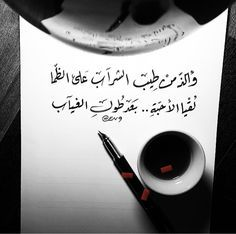 عالم تاني Beautiful Arabic Words Love Words Words Quotes