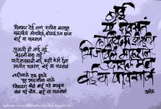 #Marathi #Calligraphy by BGLimye #Poetry by Anil