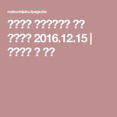 馬渕教室 高校受験対策 京都 北大路校 2016.12.15 | 馬渕教室 塾 京都