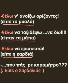 Greek Quotes, Memes, Fun, Life, Meme, Hilarious