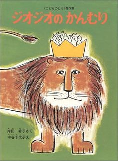 The Lion and the Bird's Nest Girl Boss Book, Japanese Kids, Cute Paintings, Kind Person, Japanese Illustration, Character Illustration, Creative Inspiration, Childrens Books, Pictures