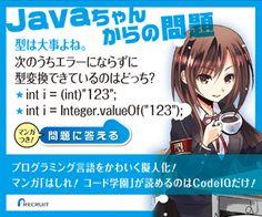 Javaちゃんからの問題 RECRUITのバナーデザイン