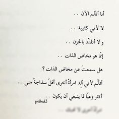 كتب و اقتباسات @goodbook3 ٠ღღღ٠٠كتاب: ...Instagram photo | Websta (Webstagram)
