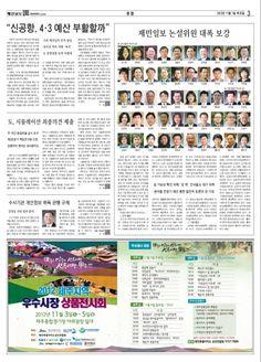 제민일보 논설위원 위촉-2012.11-