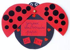 Réalisation d'une Carte Coccinelle que Lola et Eva ont offert à leur papa pour son anniversaire. Cette carte peut être offerte pour toute occasion...