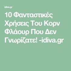 10 Φανταστικές Χρήσεις Του Κορν Φλάουρ Που Δεν Γνωρίζατε! -idiva.gr
