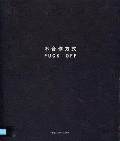 likeafieldmouse: Ai Weiwei - Fuck Off Japanese Quotes, Japanese Phrases, Chinese Quotes, Chinese Words, Japanese Words, Asian Quotes, Japanese Things, Chinese Symbol Tattoos, Japanese Tattoo Symbols