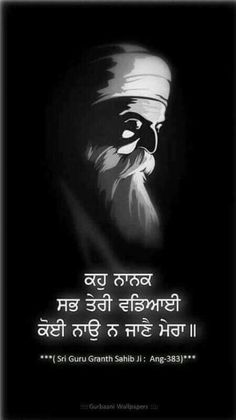 ਵਾਹਿਗੁਰੂ ਜੀ Guru Granth Sahib Quotes, Sri Guru Granth Sahib, Sikh Quotes, Gurbani Quotes, Funny Quotes, Gods Love Quotes, Quotes About God, Spiritual Images, Spiritual Quotes