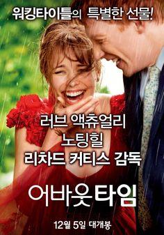 어바웃타임  나의 인생 영화 ❤️ 다들 꼭한번보는걸추천드리는 영화  로맨스를 원한다면 이영화를 !