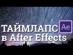 Как сделать в After Effects таймлапс timelapse - YouTube