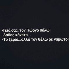 Funny Greek Quotes, Funny Quotes, Greeks, True Words, Yolo, Funny Moments, Love Quotes, Jokes, Humor