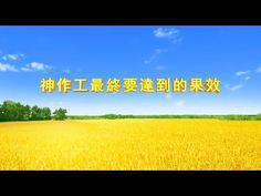【東方閃電】全能神教會神話詩歌《神作工最終要達到的果效》