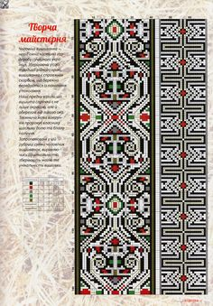 gallery.ru watch ph bYUT-gTMtu subpanel zoom zoom 8 Стібки Вишивки 68a54be71ea0c