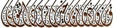"""Bakara Sûresi, 197.Âyet'den: {(Ahiret için) azık toplayın.. Kuşkusuz, azığın en hayırlısı takva (Allah'a karşı gelmekten sakınma)dır.} / """"وتزودوا فإن خير الزاد التقوى"""""""