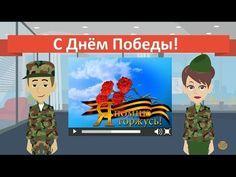 #ДЕНЬ_ПОБЕДЫ. Поздравление #с_Днем_Победы. #Я_помню_я_горжусь!