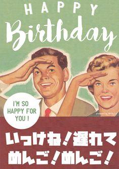 本当に笑えないしらけるお誕生日おもしろ画像