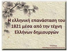 Η ελληνική επανάσταση μέσα από την τέχνη Ελλήνων δημιουργών/σε αλφαβητική σειρά/ (http://blogs.sch.gr/epapadi)