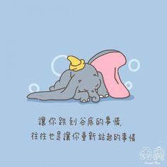 Chinese Phrases, Chinese Quotes, Baby Dumbo, Chinese Wallpaper, Learn Chinese, Tomorrow Will Be Better, Keep Trying, Cute Cartoon Wallpapers, Chinese Culture