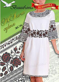 #СХЕМА для вишивка хрестиком жіночої сукні ЖС 066, 15 ГРН.