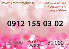 تهران _ جلال آل احمد (خرید و فروش سیم کارت 0912 ، کد9 ، کد8 ، کد7 ، کد6 ، کد5 ، کد4 ، کد3 ، کد2 ، کد1 و کد0 )