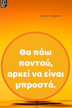Psygrams Ideas in words Livingston, Famous Quotes, Life Quotes, Words, Tips, Greek, Deutsch, Famous Qoutes, Quotes About Life