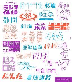 せんざき|n2p designer (@senzaki_d) / Twitter Typography Logo, Logo Branding, Typography Design, Branding Design, Logo Design, Japanese Typography, Text Effects, Japanese Design, Logo Images