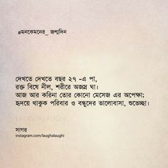 Bangla Love Quotes, Heartfelt Quotes, Typography Quotes, Life Quotes, Articles, Cards Against Humanity, Posts, Lettering, Feelings