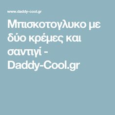 Μπισκοτογλυκο με δύο κρέμες και σαντιγί - Daddy-Cool.gr Cleaning Recipes, Cleaning Hacks, Natural Cleaning Products, Housekeeping, Healthy Life, Projects To Try, Daddy, Blog, Organize