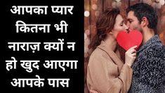apne pyar ko wapis pane ka mantra, khoye pyar ko wapis pane ke tarike, pyar pane ke totke hindi me, pyaar ko pane ke tarike, apne pyar ko wapis pane ka totka, khoye huye ko ghar wapis lane ka totka, apne pyar ko wapis pane ke upay in hindi, apne pyar ko pane ke totke in hindi, khoya pyar wapis kaise paye,pyar wapis pane ke upay