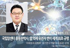국립암센터 홍동완박사, 암 억제 유전자 변이 세계 최초 규명