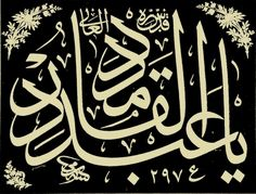 Arabic Calligraphy Art, Arabic Calligraphy