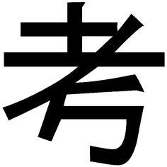 Pegatinas: Pensamiento (u) #vinilo #adhesivo #decoracion #pegatina #chino #japonés #tatuaje #TeleAdhesivo