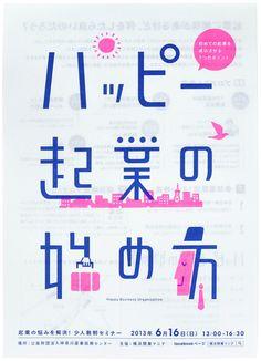 Happy Kigyono Hajimekata Flyer Design by masaomi fujita, via Behance